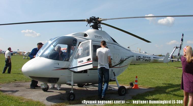 """«Лучший вертолет слета» — ООО """"Авиационные технологии Украины"""" - за вертолет Hummingbird LS-300"""